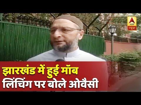 झारखंड में हुई मॉब लिंचिंग की घटना को लेकर ओवैसी ने साधा BJP-RSS पर निशाना, कही ये बात