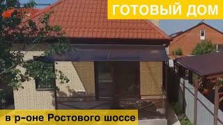 Новый готовый дом в р-оне Ростовского шоссе