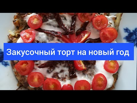 Закуска на новый год ёлочка  закусочный торт Без сахара без муки Как постройнеть на новый год