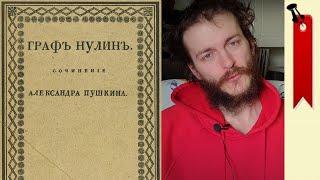 Граф Нулин - А.С. Пушкин (≡) анализ произведения