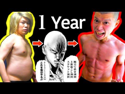 一年間每天持續《一拳超人》琦玉的訓練菜單 日本Youtuber成功甩肉25.1公斤