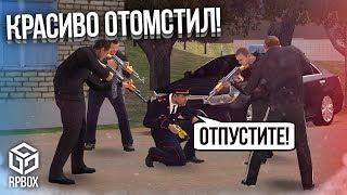 УГАР ЖЕСТЬ! КРАСИВО ОТОМСТИЛ ГЕНЕРАЛУ-КОЛОБКУ! ПРЕДАЛ ППС! (RPBox)