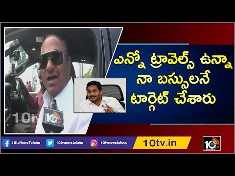 ఎన్నో ట్రావెల్స్ ఉన్నా నా బస్సులనే టార్గెట్ చేశారు: JC Diwakar Reddy Fires On CM Jagan | 10TV News