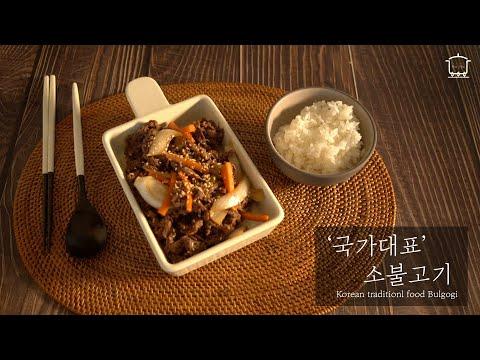 누가해도 맛있는 국가대표 소불고기#4[한끼공작소] Korean traditional food bulgogi