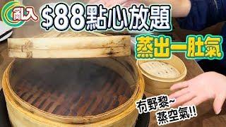 【日日超市】亂入$88點心放題 蒸出一肚氣 2019.6.23