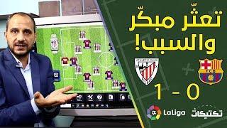 أسباب الخسارة الأولى لبرشلونة - تحليل مبارة برشلونة واتلتيك بلباو - الدوري الاسباني