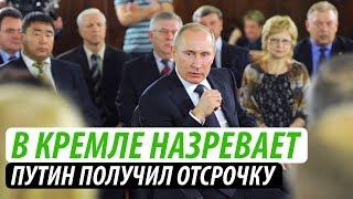 В Кремле назревает. Путин получил отсрочку