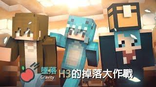 【巧巧精華】『Minecraft:週日同樂精華集』 -  H3的掉落大挑戰!