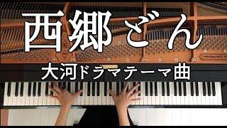 ピアノ西郷どん/大河ドラマテーマ曲/弾いてみた/Piano/CANACANA