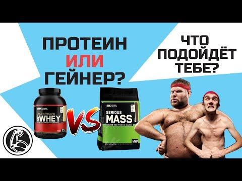 Гейнер или протеин для набора мышечной массы? Что лучше для худых?