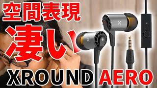 【レビュー】カナル型セミオープンイヤホン XROUND AERO の驚異的な空間表現!