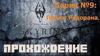 Прохождение игры TES V: Skyrim. Серия №9: Приют Редорана.