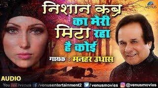 Manhar Udhas | Nishan Kabra Ka Meri सबसे दर्द