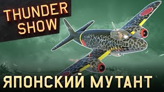 Thunder Show: Японский мутант