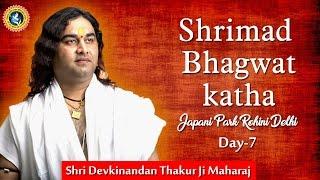 Japani Park Delhi || Shrimad Bhagwat Katha Day 7 || 26-02-2017 || Shri Devkinandan Thakur Ji Maharaj