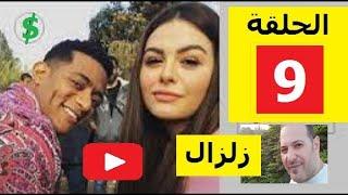 مسلسل زلزال محمد رمضان الحلقة التاسعة (9) الملخص