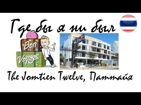 """5 серия """"Где бы я ни был"""": отель  Jomtien Twelve Boutique (Паттайя / Тайланд ) от $30 в сутки"""