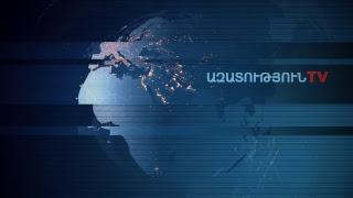 «Ազատություն» TV | Ուղիղ միացում | LIVE | Прямaя трансляция 17.12.2018