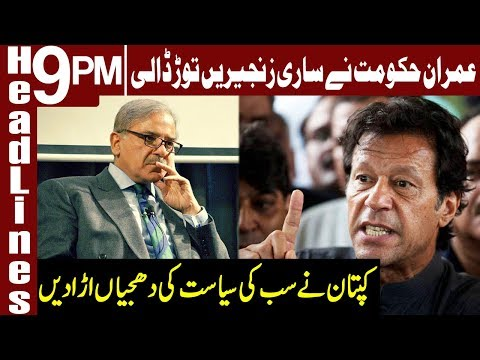 PM Imran Khan makes another Fiery Announcement | Headlines & Bulletin 9 PM | 9 Feb 2019 | Express