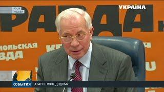 Микола Азаров пообіцяв повернутися в Україну