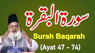 Bayan ul Quran HD - 008 - Sura Baqarah 47 - 74 (Dr. Israr Ahmad)