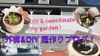 輸入住宅!庭作りブログ・外構工事&DIY 女子でも作れる駐車場やガーデニング、ファニチャー、コーディネイト!