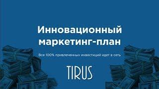 Маркетинг компании #Tirus / #Тайрус 21.07.2017
