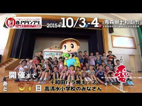 開催67日前 十和田バラ焼キッズ 高清水小学校