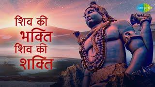 Shiv Ki Bhakti Shiv Ki Shakti with lyrics | शिव की