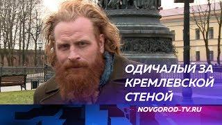 Исполнитель роли Тормунда из «Игры престолов» Кристофер Хивью снимает в Великом Новгороде фильм