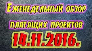 Еженедельный обзор платящих проектов 14.11.2016.