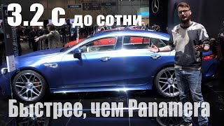 Семейный Mercedes-AMG GT 63 S, который быстрее Panamera