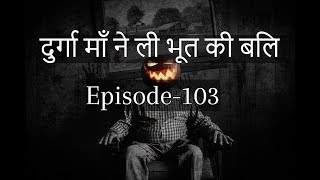 Horror Stories in Hindi- Episode 103