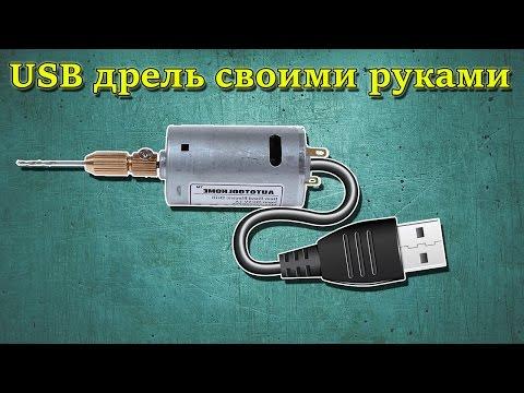 💣 Мини дрель с питанием от USB 🔌 своими руками ⚒