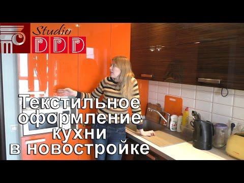 #029. Шторы для кухни. Текстильное оформление кухни. Дизайн интерьера квартиры в новостройке