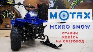 Снегоход Motax Mikro Snow - установка комплекта колёс