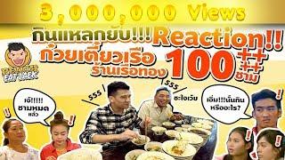 EP22 ปี1 Reaction!! กินล้างกินผลาญก๋วยเตี๋ยวกว่า 100 ชาม | ก๋วยเตี๋ยวเรือทอง | PEACH EAT LAEK