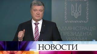 П.Порошенко подписал закон о прекращении действия Договора о дружбе с Россией с 1 апреля 2019 года.