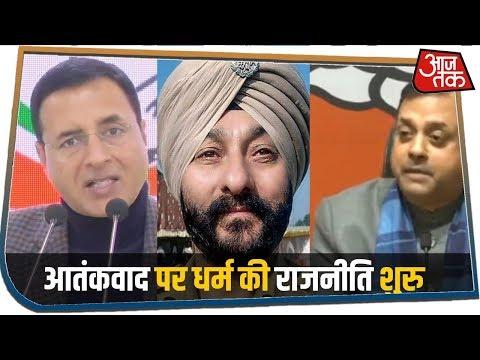 DSP Devendra Singh के आतंक कनेक्शन पर BJP और Congress के बीच जबरदस्त सियासत शुरु