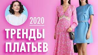 Мода лавель 2020 платья для сна