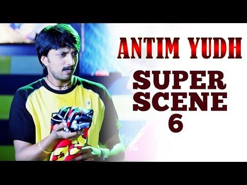 Antim Yudh - Super Scene 6 | Hindi Dubbed | Sudeep | Sonia Agarwal