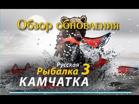 Русская Рыбалка 3.99 (Russian Fishing) Обзор обновления Октябрь 2018