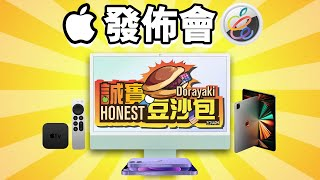 Apple發佈會 🍎誠實豆沙包版  | 懶人包 中文 AirTag iMac iPad Pro 紫色 iPhone TV 4K