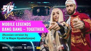 Mobile Legends Bang Bang – Together (Russian version)