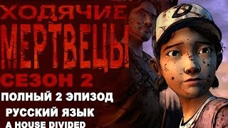 ХОДЯЧИЕ МЕРТВЕЦЫ 2 сезон эпизод 2 прохождение игры на русском / The walking dead gameplay