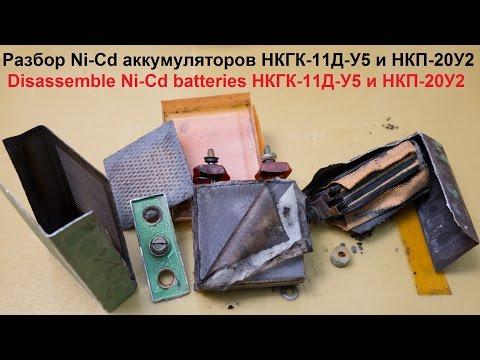 Разбор Ni Cd аккумуляторов НКГК 11Д У5 и НКП 20У2