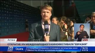 XIV Международный кинофестиваль «Евразия» открывается в Астане