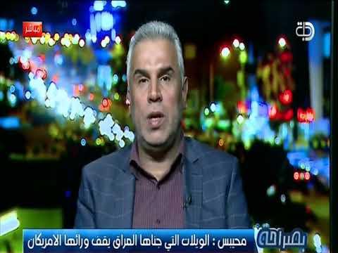 شاهد بالفيديو.. ساسة العراق لايملكون بوصلة واضحة للادارة