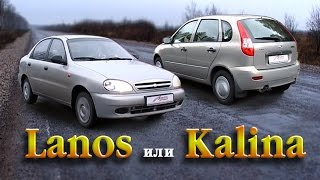 Chevrolet Lanos или Lada Kalina?