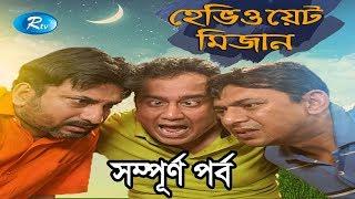 Heaviy Weight Mizan ALL Episode | হেবিওয়েট মিজান | ft. Zahid Hasan, Chanchal | Rtv Drama Serial